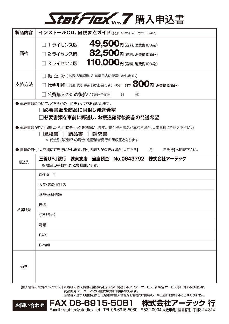 SFV7購入申込書1-3L.jpg