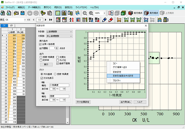 ROCグラフ設定01.png