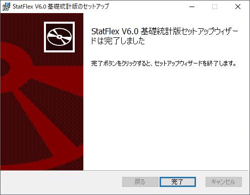 SFV6Sインストール07.png