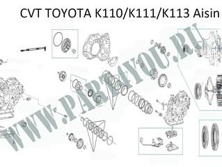 K310, K311, K313 Снова вариатор от Toyota.