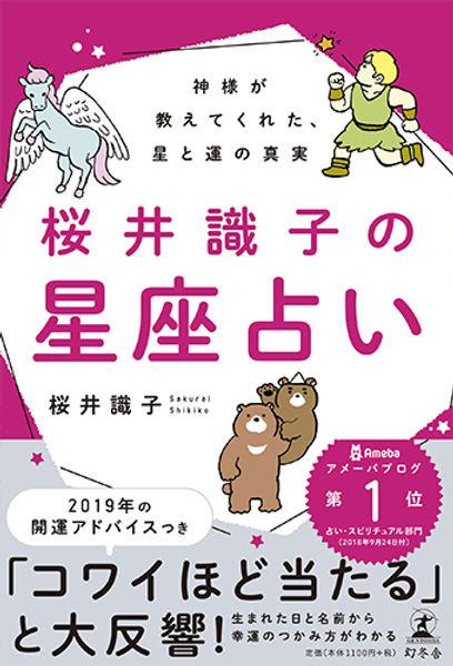 sakuraishikikonoseizauranai.jpg