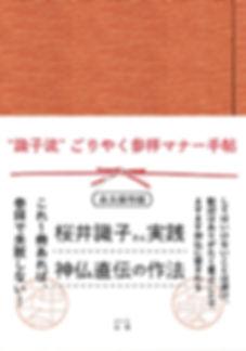 shikikoryu-goriyaku-sanpai.jpg