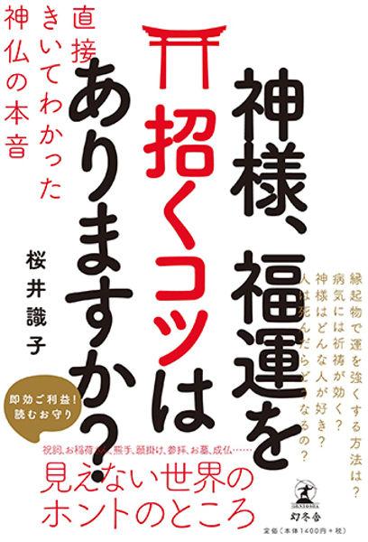kamisama-kounwomanekukotsuwaarimasuka.jp