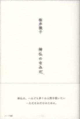 shinbutsunonamida.jpg