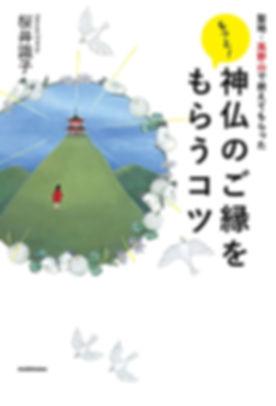 shinbutsunogoen.jpg