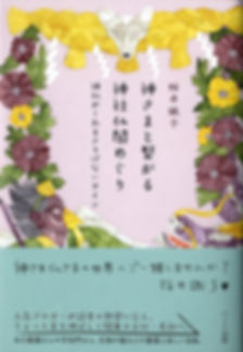 KamisamaToTsunagaru.jpg