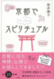 kyotodehissori.jpg
