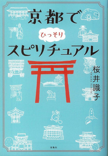 kyotodehissori_bunko.jpg