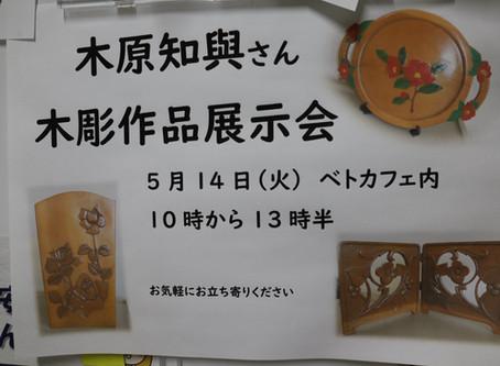 木原知與さんの木彫作品展示会