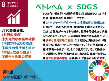 週刊SDGs 第9週