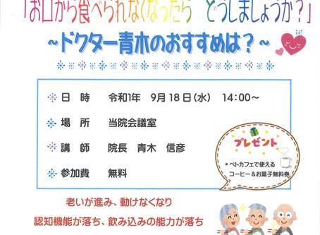 9月の公開健康講座