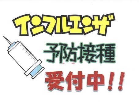 インフルエンザ予防接種受付中