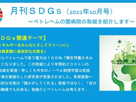 月刊SDGs(2021年10月号)