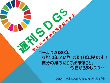 週刊SDGs 第1号