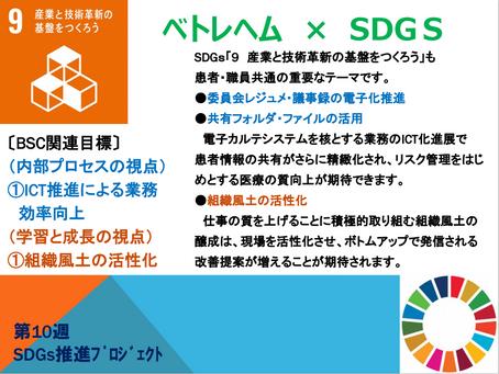 週刊SDGs 第10週