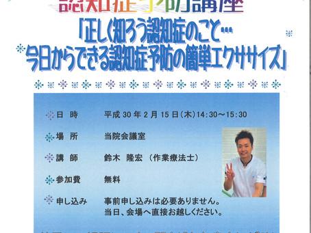 2月の健康公開講座
