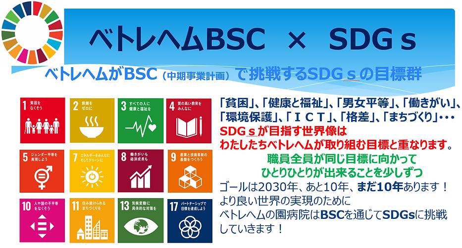 BSC×SDGs.png