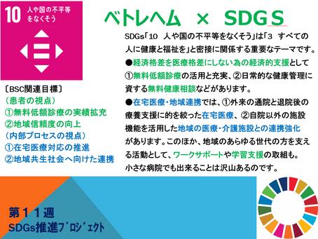 週刊SDGs 第11週