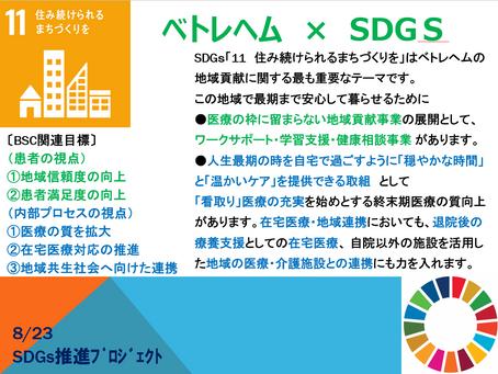 週刊SDGs 第12週
