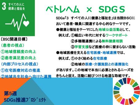 週刊SDGs 第5週
