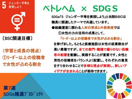 週刊SDGs 第7週