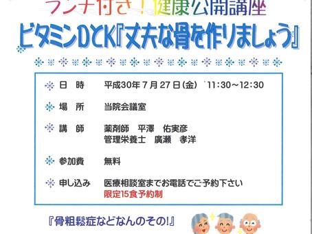 7月の健康公開講座