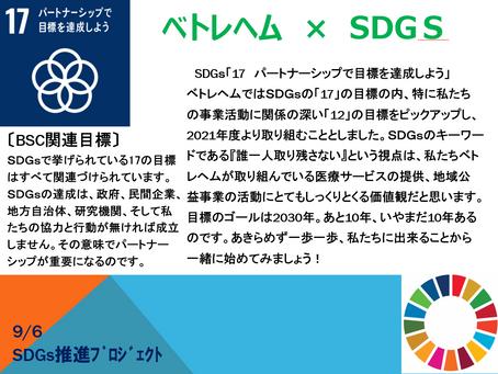 週刊SDGs 第14週