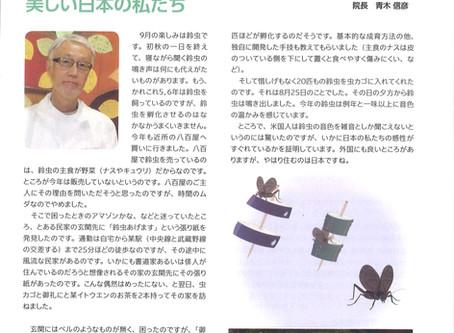ベトレヘムの風№102発行