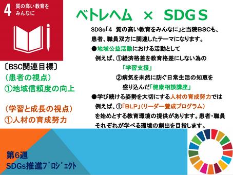 週刊SDGs 第6週