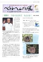 ベト風№107.jpg