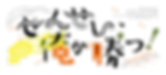 logo_yoko_RGBtouka.png