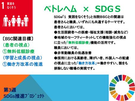 週刊SDGs 第3週