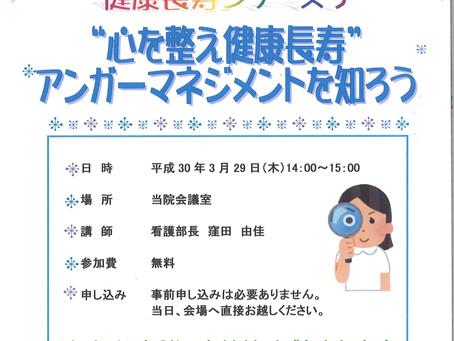 3月の健康公開講座