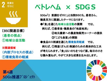 週刊SDGs 第4週