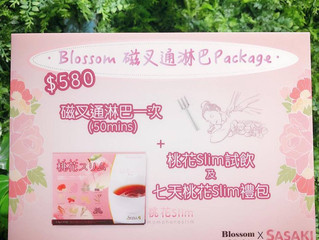 Blossom磁叉通淋巴Package🌿