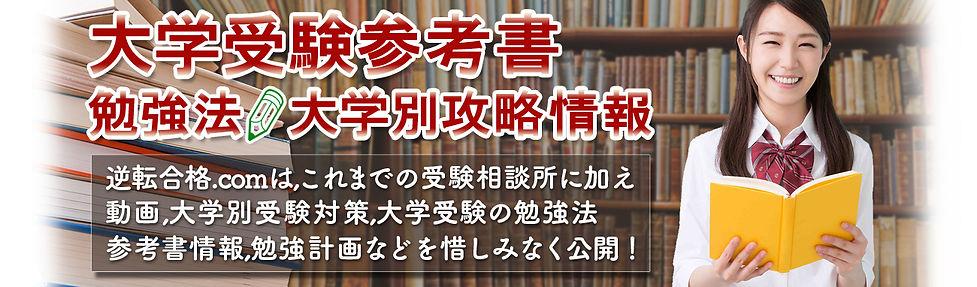 武田塾 成城学園前校 日本初!授業をしない予備校 参考書で大学受験を目指すなら、武田塾 暗記法!