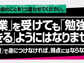 増田塾新宿vs武田塾!成城学園前校