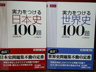 世界史と日本史、どっちを選ぶ❓