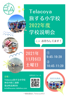 Telacoya 旅する小学校 2022年度 学校説明会 PNG.png
