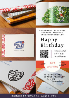 絵本「Happy birthday」