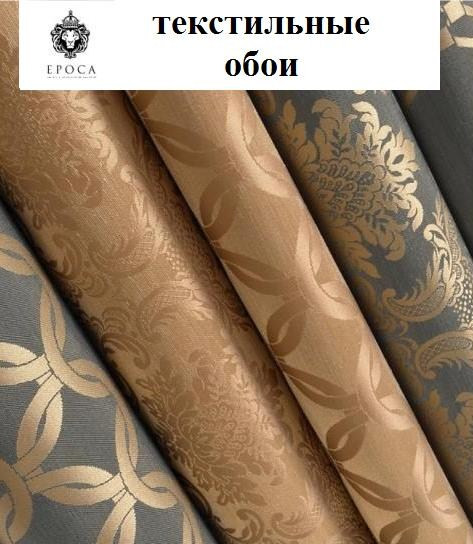 Итальянские текстильные обои EPOCA