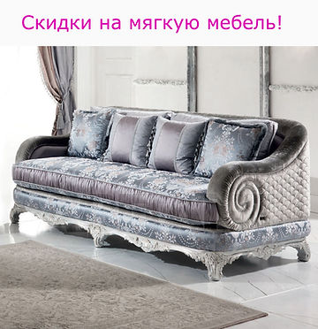распродажа американской мебели в новороссийске