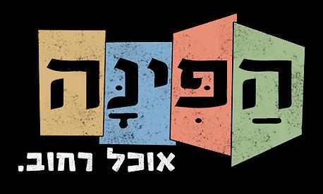 לוגו של הפינה