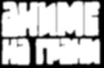logo_anime.png