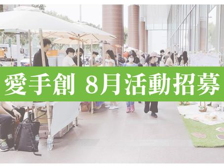 愛手創 08月份活動報名