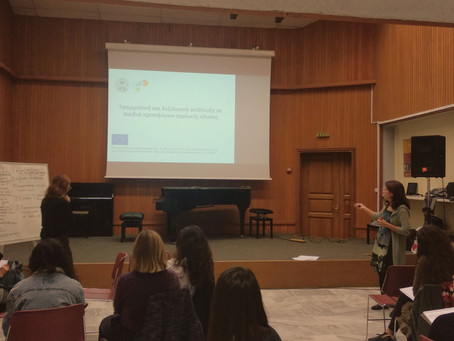 """A two-day workshop on """"Education of migrant and  refugee children"""""""