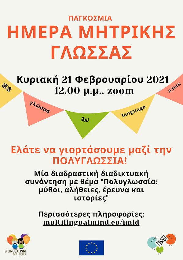 flyer_greek.png
