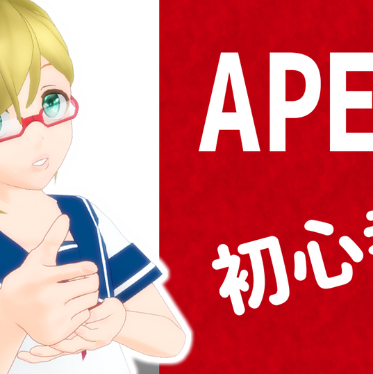 apexサムネ.png