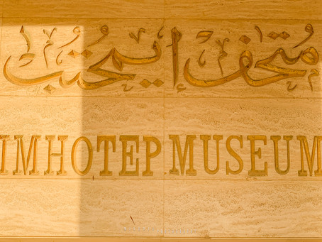 The Imhotep Museum - Saqqara