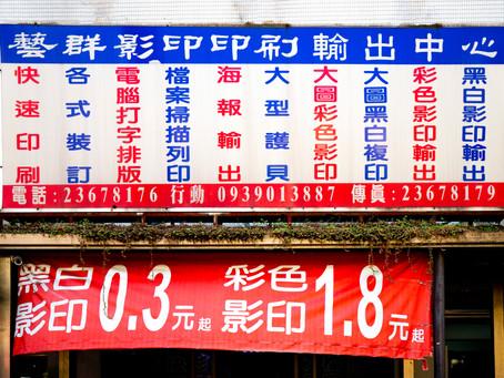 「藝群影印印刷公司」張志嘉 | 影印店裡的大企業家